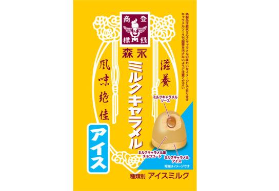 森永 ミルクキャラメル アイス