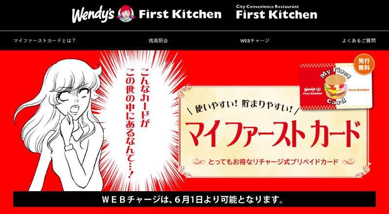 20190531first - ファーストキッチン/プリペイド式電子マネー「マイファーストカード」