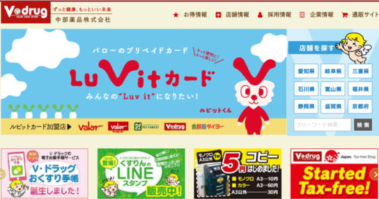 V・drugのホームページ