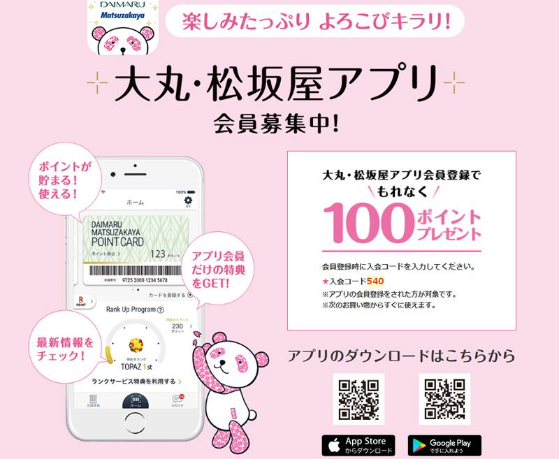 20190603daimaru1 - 大丸松坂屋百貨店/「大丸・松坂屋アプリ」全国13店舗で開始
