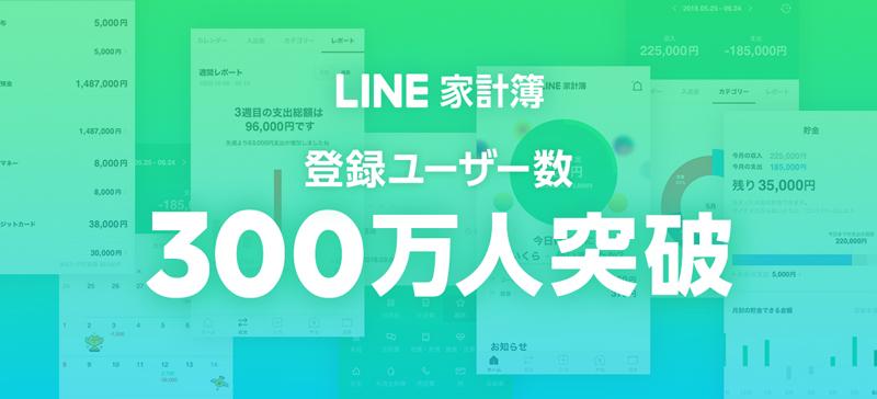 20190603line1 - LINE Pay/「LINE家計簿」登録ユーザー数300万人突破