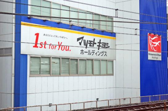 マツモトキヨシ店舗