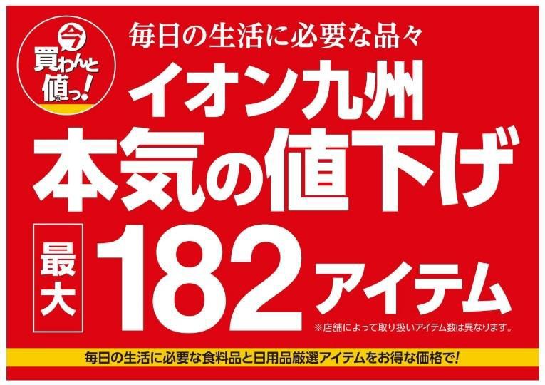 20190604aeon1 1 - イオン九州/「本気の値下げ」第5弾、食品・日用品182品プライスダウン