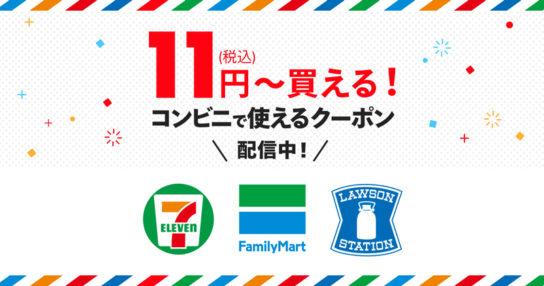 11円から買えるクーポン配信