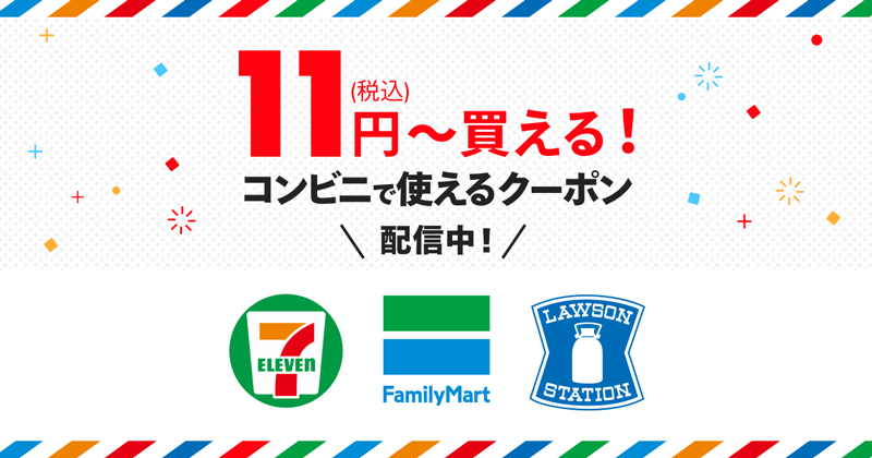 20190604meru1 - メルペイ/セブン、ファミマ、ローソンで11円から買えるクーポン配信