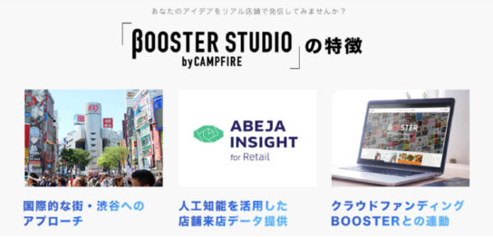 「ABEJA Insight for Retail」導入