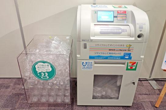 ペットボトル回収機