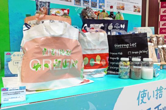 リサイクル原料を使った買い物袋とマイバッグ