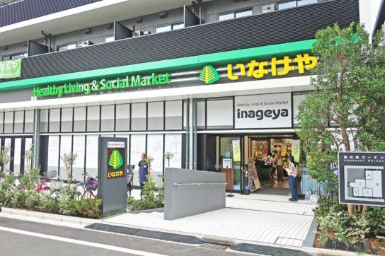 20190610inageya 544x362 - いなげや/4月の全店売上高181億5400万円、既存店18.5%増