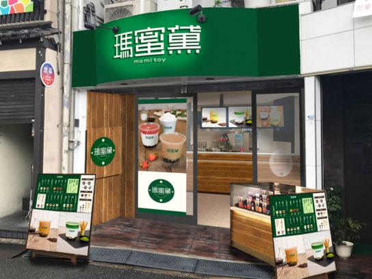 瑪蜜黛(モミトイ)の店舗