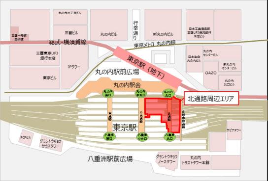 東京駅北通路周辺整備の対象エリア