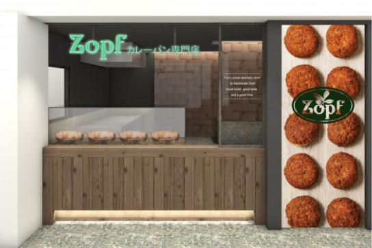Zopfカレーパン専門店