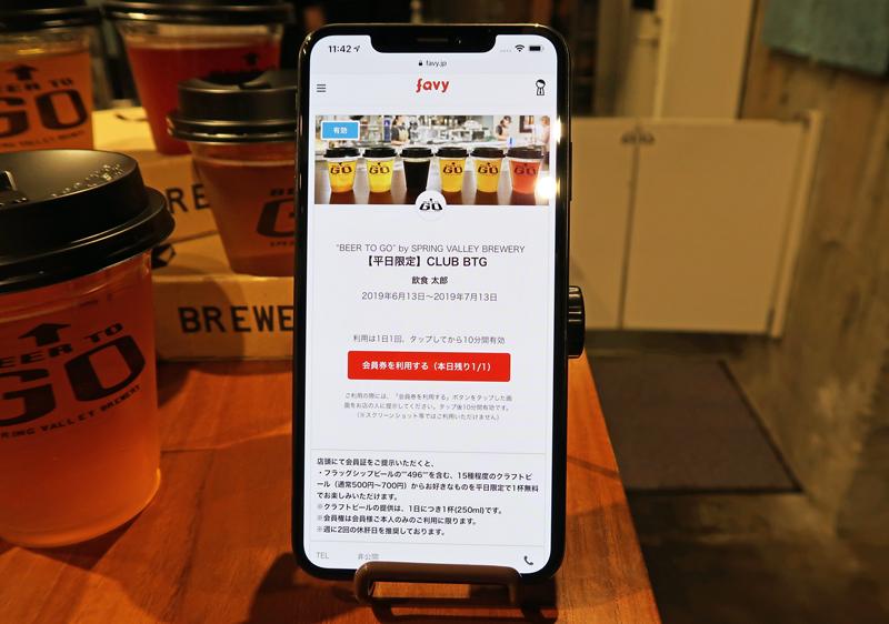 20190613favy0 - favy/飲食店向け「サブスクリプション」ツール提供「ついで買い」促進