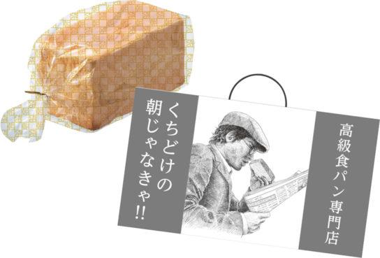 ロゴは新聞を読みながらパンを食べているダンディな男性