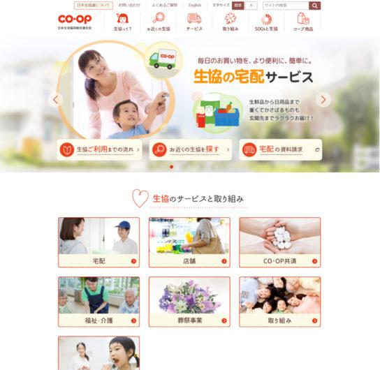 日本生協連のホームページ