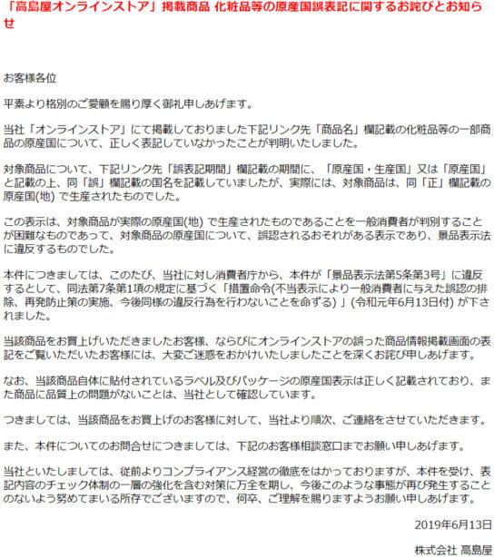 高島屋が発表したお詫び