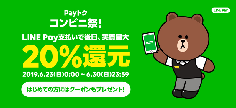 20190617line - LINE Pay/コンビニで最大20%還元「Payトク」開催