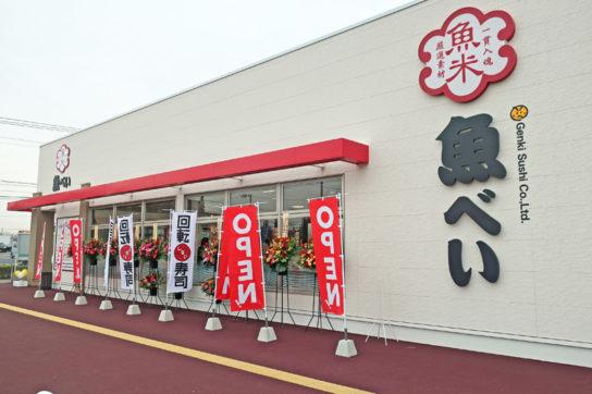 元気寿司の店舗