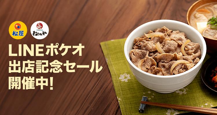 20190618matuya - 松屋/グループ1100店でLINEのテイクアウトサービス導入