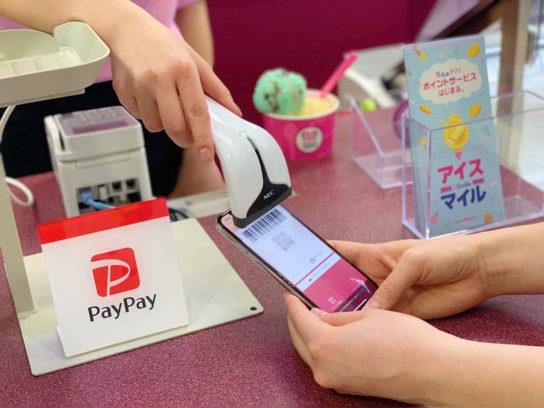 サーティワン アイスクリーム「PayPay」導入