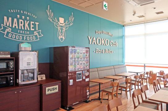 ヤオコーカフェ