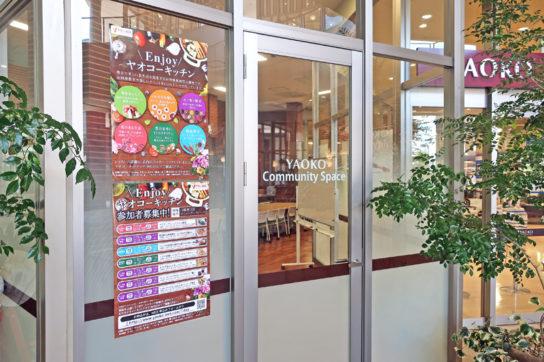 コミュニティスペースの入口