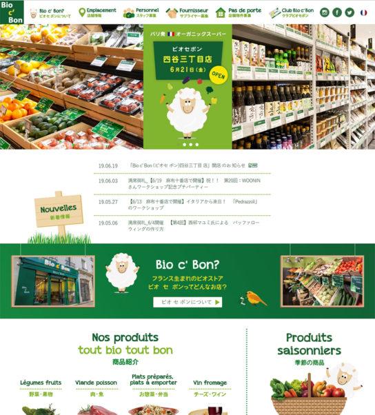 ビオセボンのホームページ