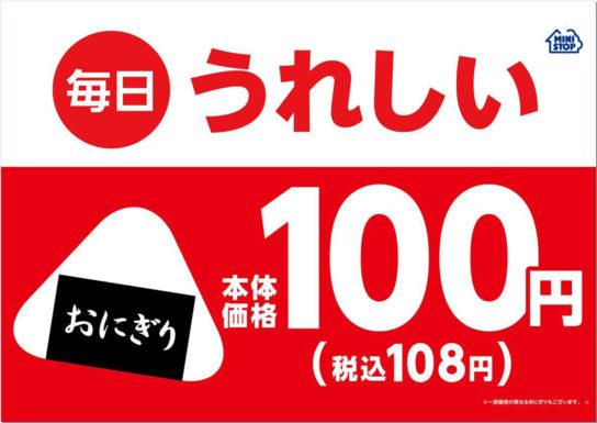 おにぎり100円の告知