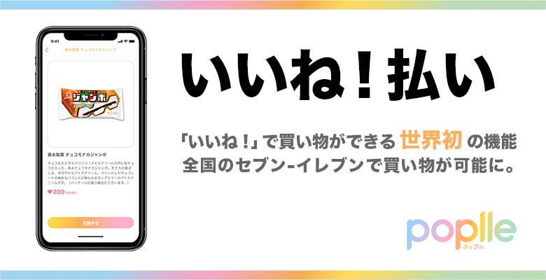 20190619poplle1 - ポップル/SNSの「いいね!」をセブンイレブンの商品と交換