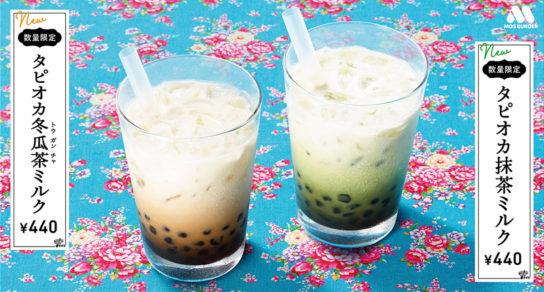 タピオカ冬瓜茶ミルク、タピオカ抹茶ミルク