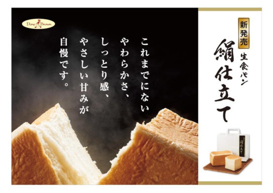 生食パン絹仕立て