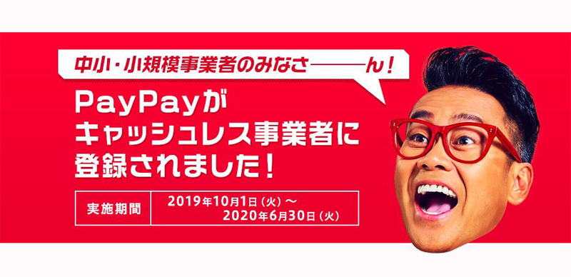 20190624paypay - PayPay/「キャッシュレス・消費者還元事業」加盟店登録の受付開始