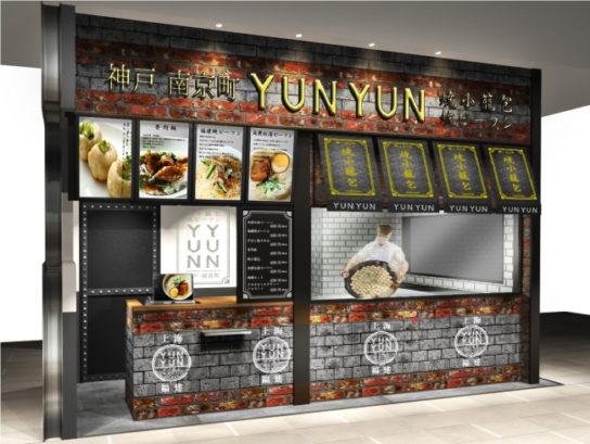 YUNYUN大丸心斎橋店のイメージ