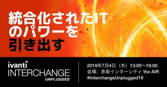 Interchange Unplugged Tokyo 2019