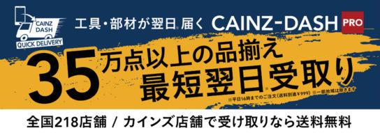 CAINZ-DASH PRO(カインズダッシュプロ)