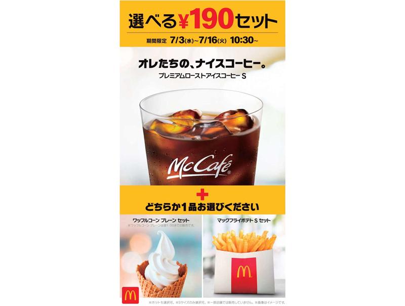 20190626mac - マクドナルド/アイスコーヒーと人気商品の「選べる190円セット」
