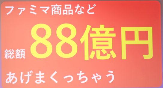 88億円キャンペーン