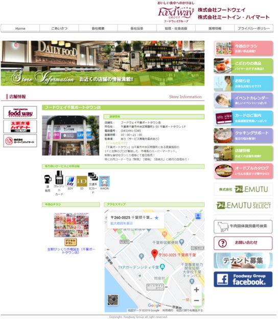 千葉ポートタウン店のホームページ