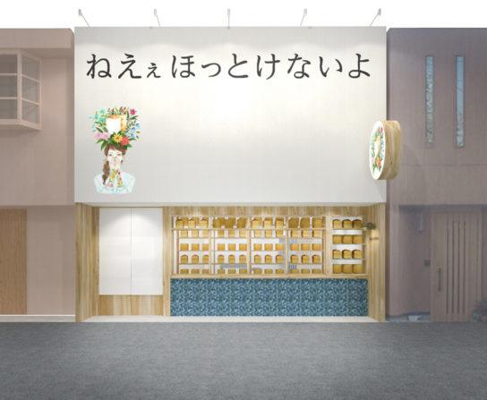 愛知県瀬戸市に高級食パン専門店