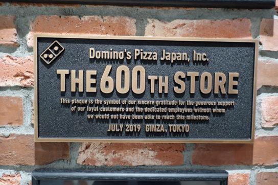 600店の記念碑