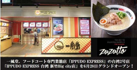 新竹Big city店