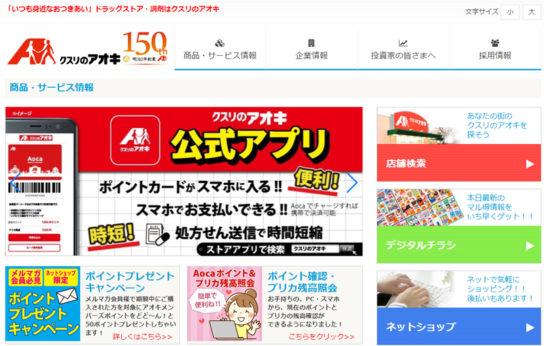 クスリのアオキのホームページ