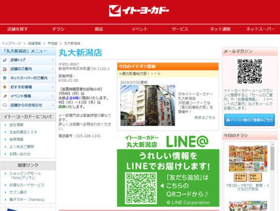 イトーヨーカドー丸大新潟店のページ