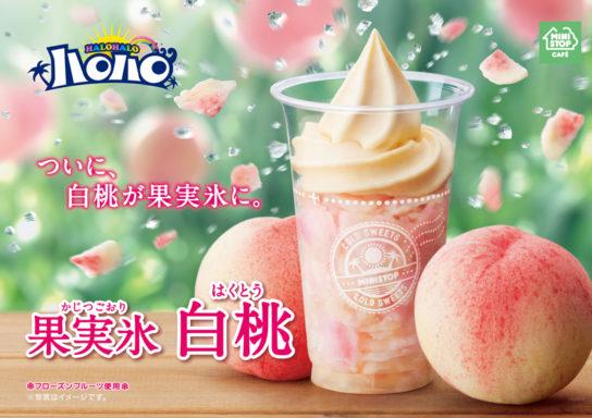 ハロハロ 果実氷白桃