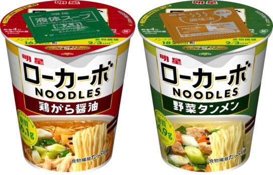 ローカーボNOODLES 鶏がら醤油・野菜タンメン