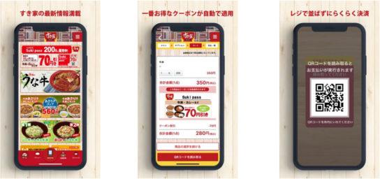 モバイルオーダーのイメージ
