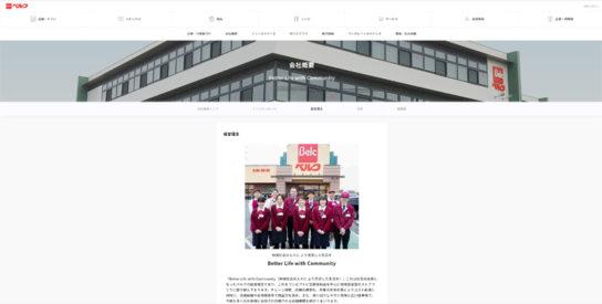 ベルクのホームページ