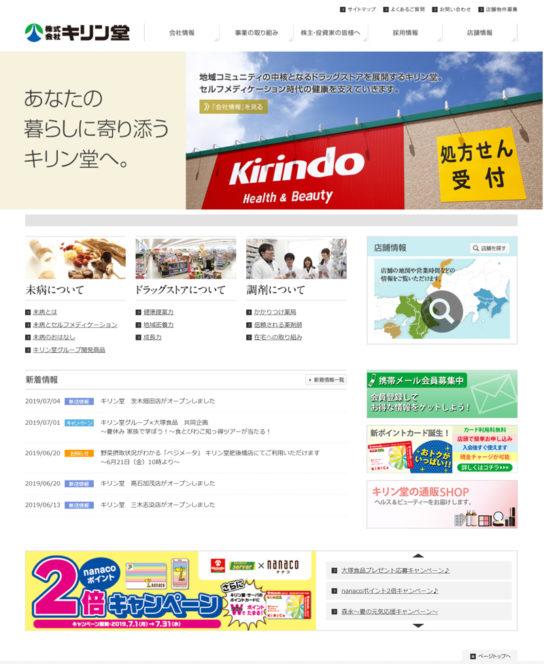 キリン堂ホームページ