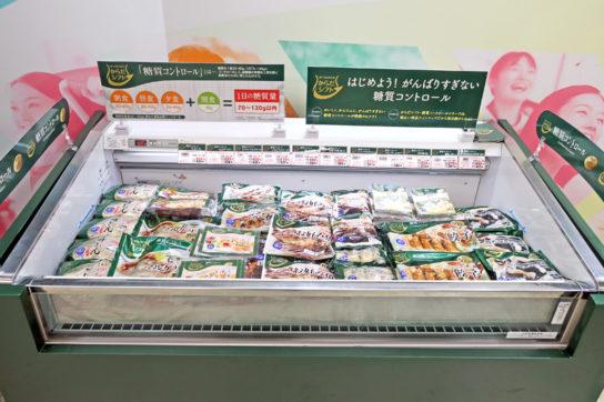 糖質コントロールシリーズの冷凍食品