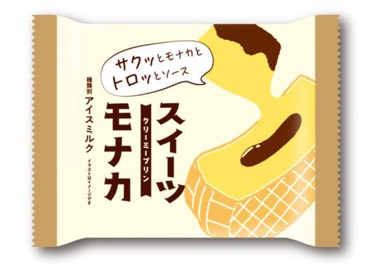 プリン味のアイスモナカ